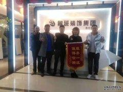 中铁建国际城业主为了感谢-鲁班装饰-送来温暖的锦旗致谢!